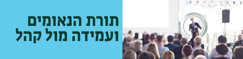תורת הנאומים ועמידה מול קהל