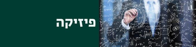 פיזיקה