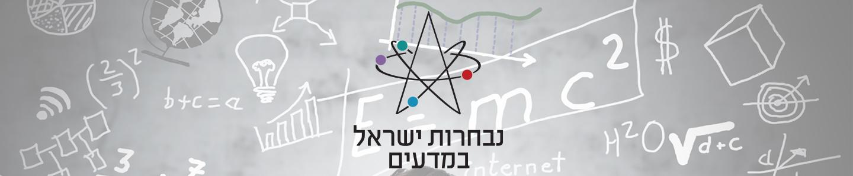נבחרת ישראל במדעי המחשב