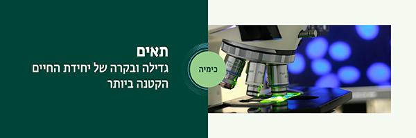 תאים-  גדילה ובקרה של יחידת החיים הקטנה ביותר
