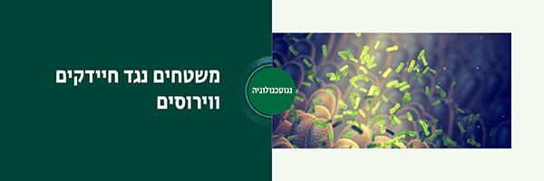 משטחים נגד חיידקים ווירוסים
